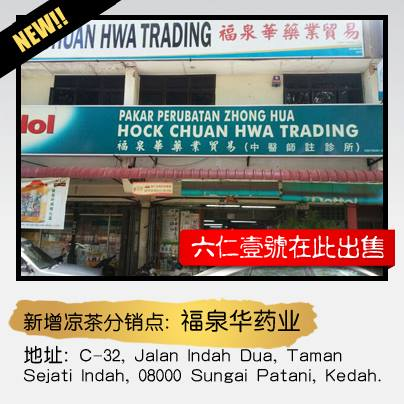 Hock Chuan Hua Trading 福泉华药业贸易