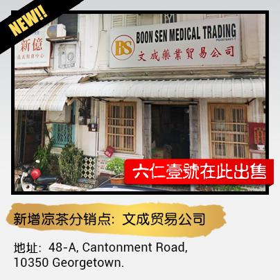 Boon Sen Medical Trading 文成贸易公司