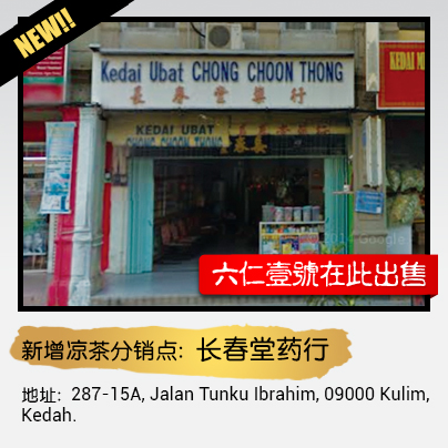 Chong Choon Thong Medical Hall 长春堂药行
