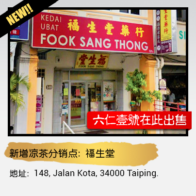 Kedai Ubat Fook Sang Thong 福生堂