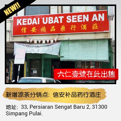 Kedai Ubat Seen An 信安补品药行酒庄