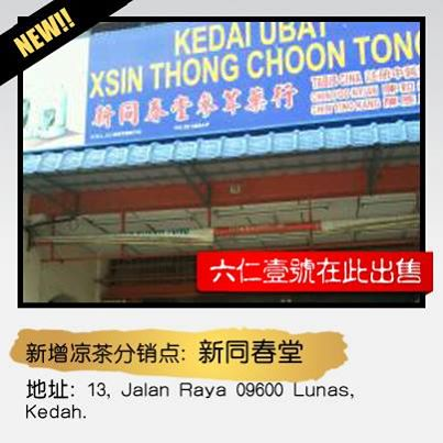 Xsin Thong Choon Tong 新同春堂