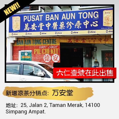 Pusat Ban Aun Tong 万安堂