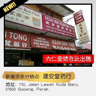 Kean Onn Tong 建安堂药行