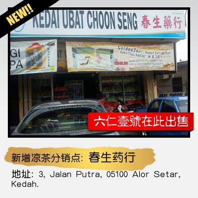 Choon Seng Medical Hall 春生药行
