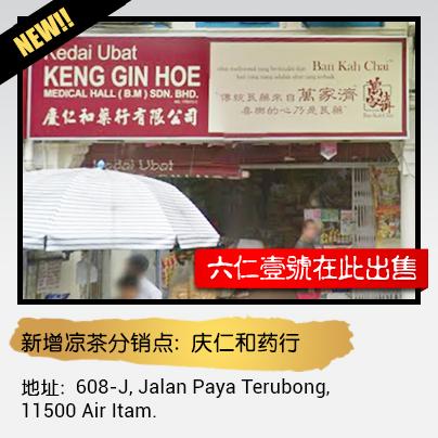 Kedai Ubat Keng Gin Hoe 庆仁和药行