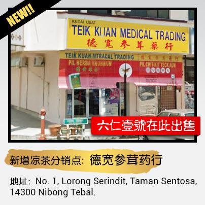 Teik Kuan Medical Trading 德宽参茸药行